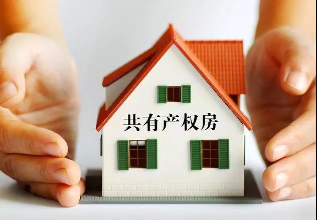 多地共有产权住房落地 离住有所居又近了一步