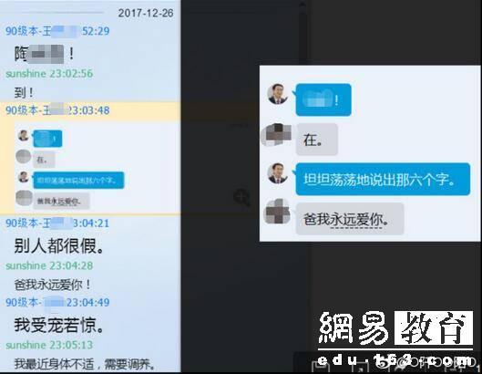 武汉理工大学研究生坠楼 导师曾让学生喊其爸爸