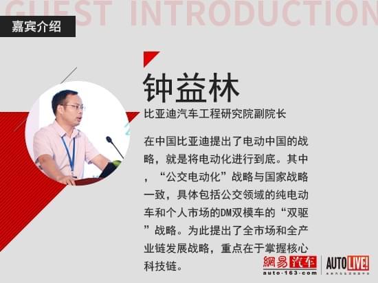 钟益林:比亚迪电动中国战略 重点在于核心科技链