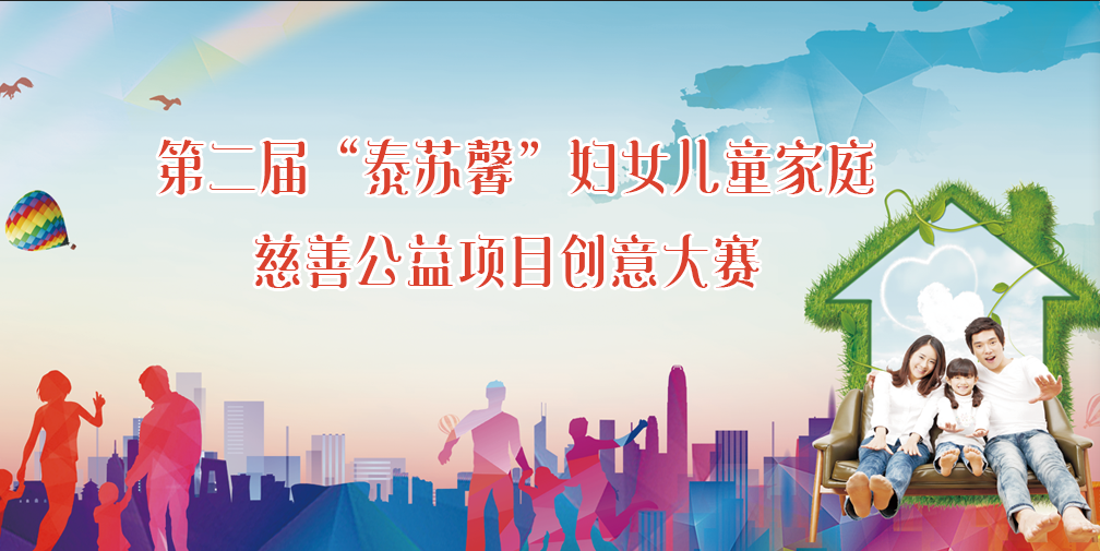 """第二届""""泰苏馨""""慈善公益项目创意大赛"""