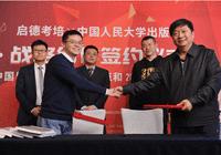 启德考培与中国人民大学出版社达成战略合作