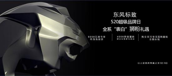 """东风标致520超级品牌日""""狮粉high翻武汉"""