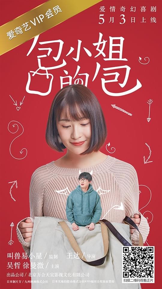 电影《包小姐的包》正式上线  奇幻爆笑纯爱回归