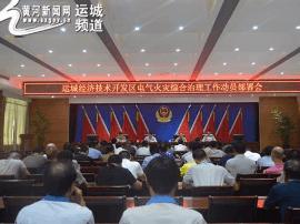 运城经济开发区召开电气火灾治理工作部署会议
