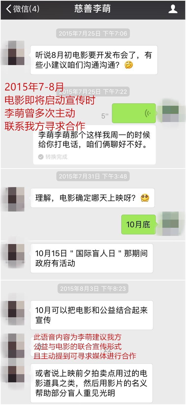 杨幂主动公开与李萌合作全部细节 疑陷入公益骗局