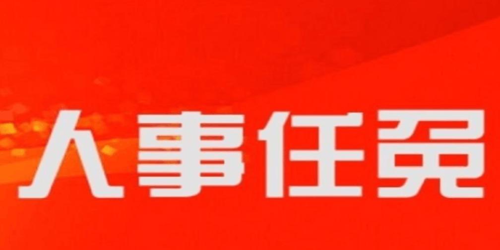 最新 刘志宏任运城市委书记