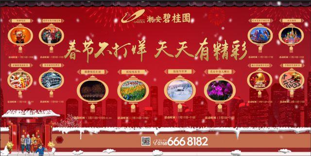 潮安碧桂园春节期间推出十重好礼 恭贺新春