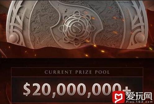 DOTA2高额的赛事奖金