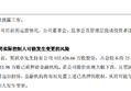 乐视网:若贾跃亭没及时追加担保 实控人可能变更