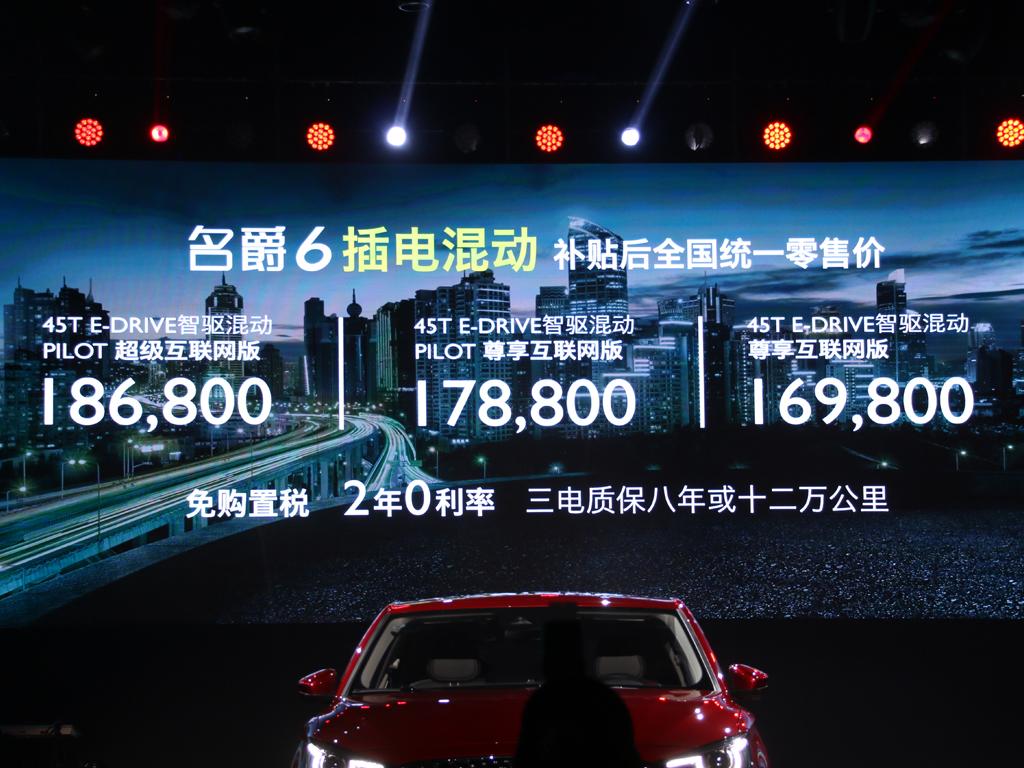 智能混动轿跑 名爵6插电混动售16.98万起