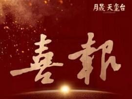 恭贺月晟·天玺台取得《邢台市商品房预售证》