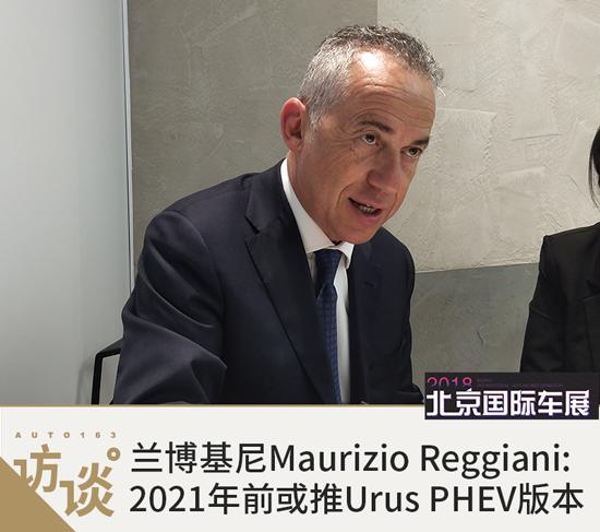 Maurizio Reggiani:2021年前或推Urus PHEV版本