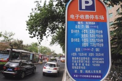北京停车收费新规首日:多车主不知情 存违规收费
