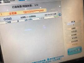 """北京西站揭秘""""取票骗术"""":不存在对机器做手脚"""