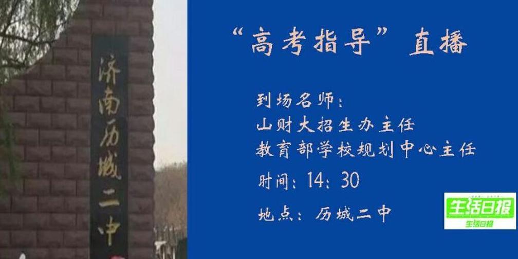 生活日报特邀山财大招办主任及教育部专家走进历城二中