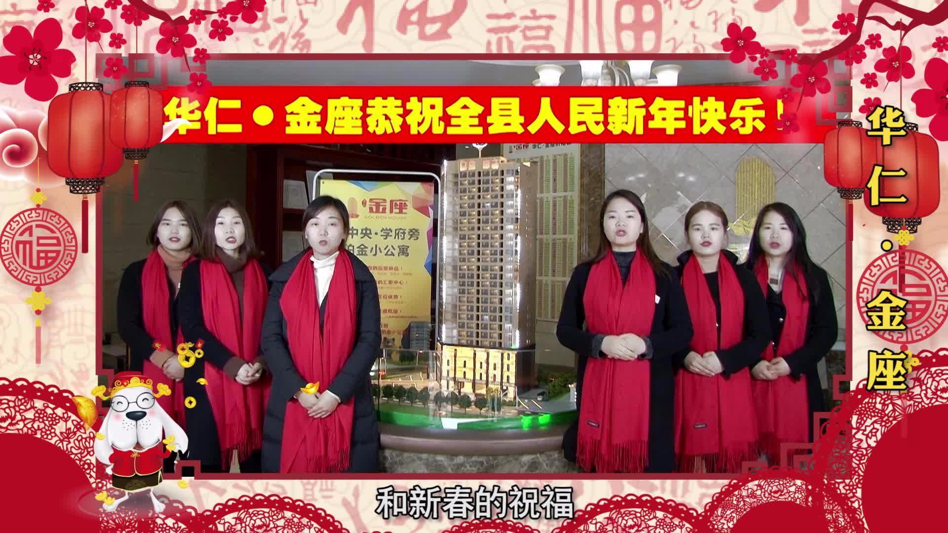 网易阳新携手【华仁·金座】团拜视频