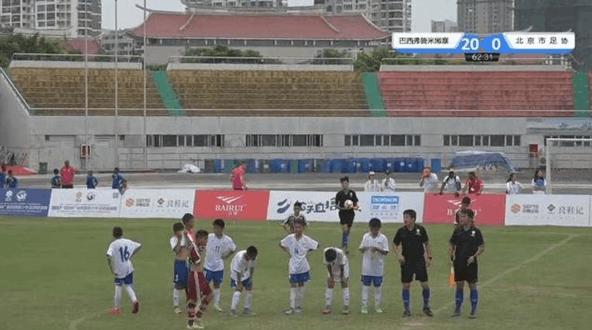 北京U12少年队0:20被踢到怀疑人生 背后是兴趣的崩塌