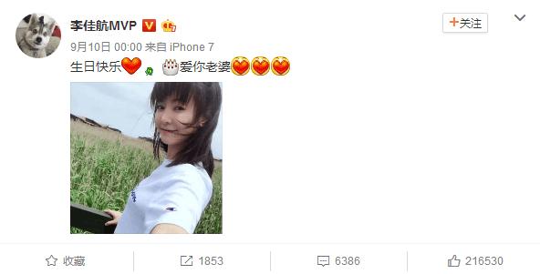 李佳航零点为李晟庆生 甜喊爱你老婆