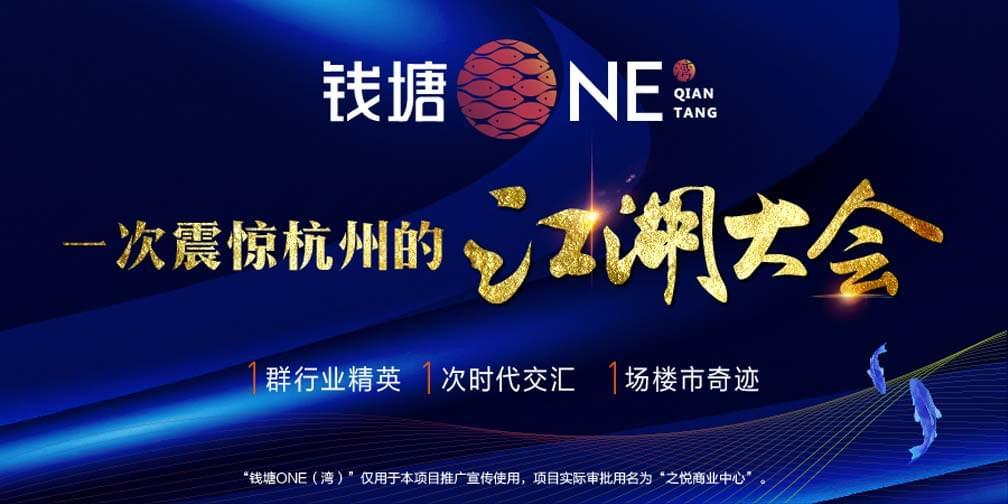 一场震惊杭州的江湖大会