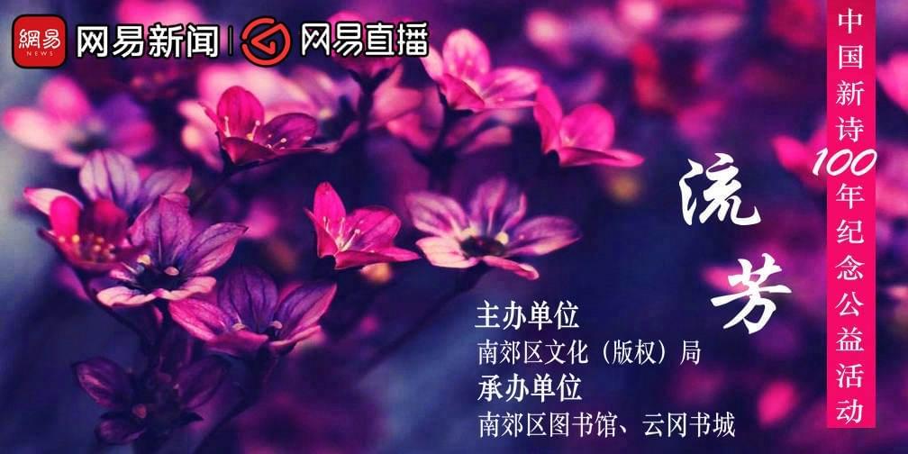 """""""流芳—中国新诗100年纪念""""公益活动"""