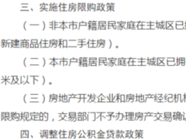 河北沧州限购:购二套最低首付60% 停发三套房贷款