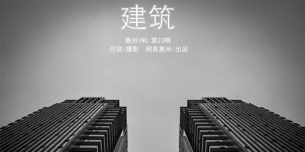 你一定没有从这个角度看过惠州的高楼大厦!