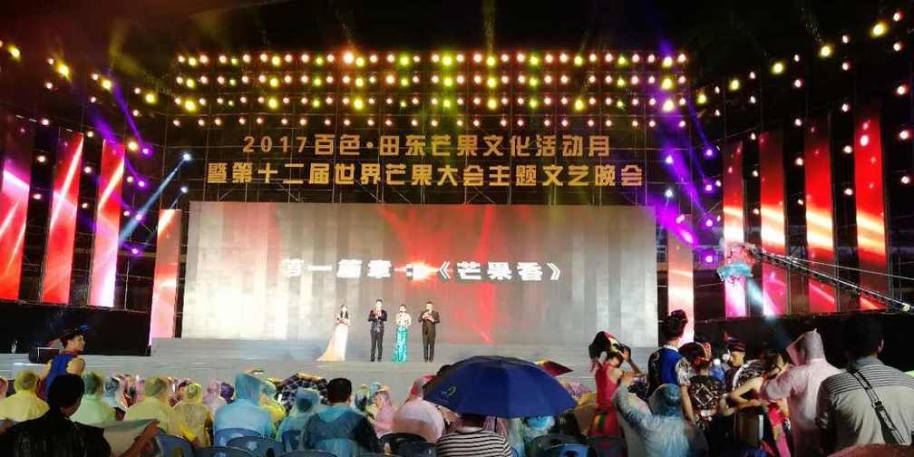 雨中狂欢!世界芒果大会主题晚会雨中进行