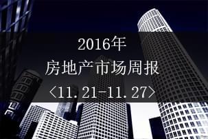 2016年西安房地产市场周报11.21-11.27
