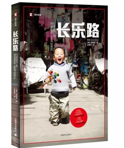 上海译文出版社《长乐路》