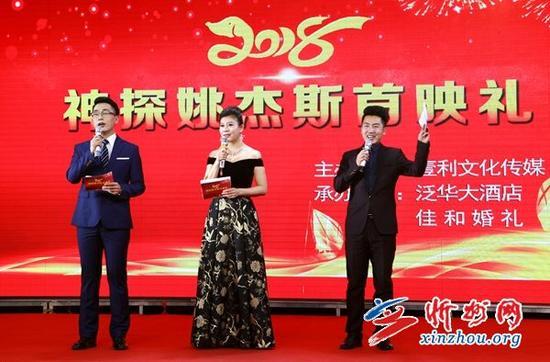 电影《神探姚杰斯》全球首映礼在忻隆重举行