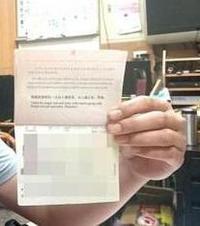 台湾男子旅游归来户籍被注销