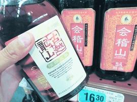 古越龙山黄酒老大之位岌岌可危 被指发展过于保守