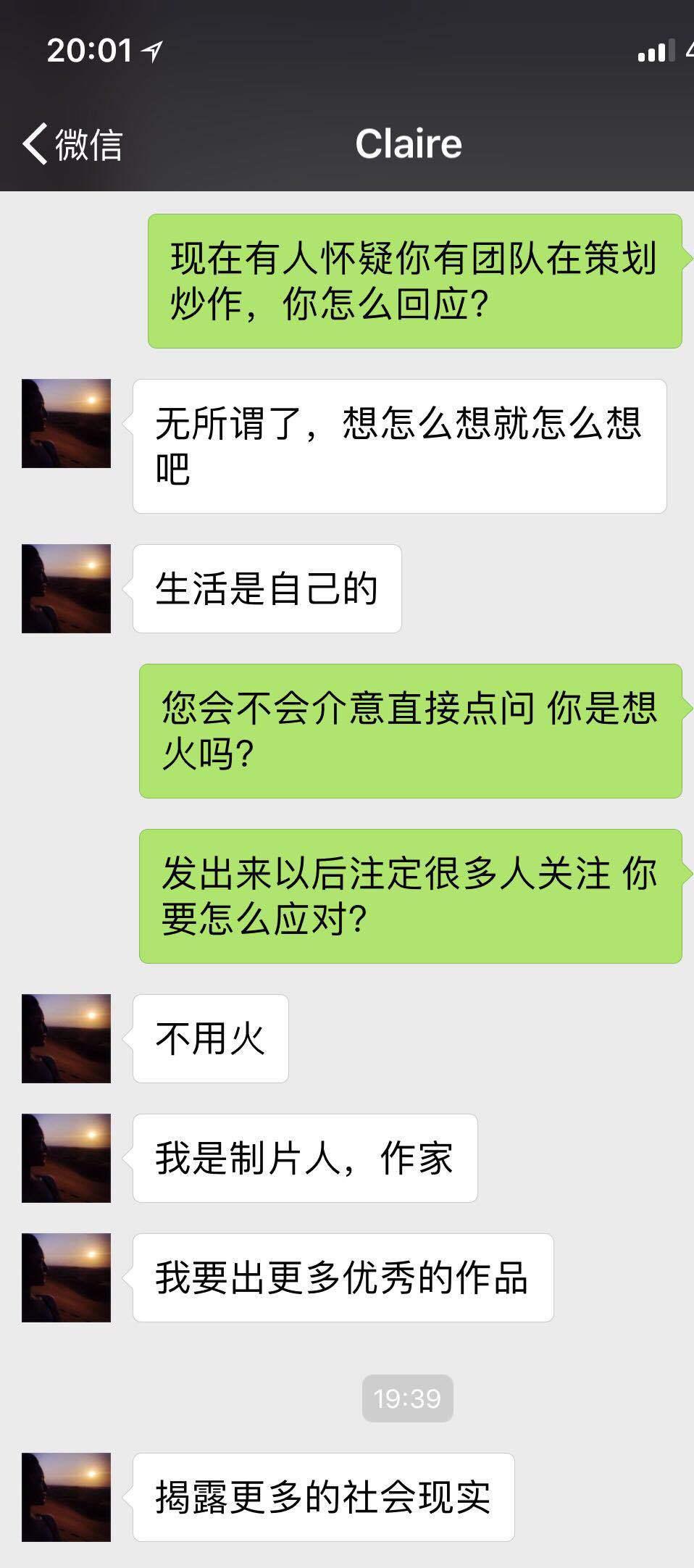 炒作?三毛转世?女文青示爱导演张杨独家最全回应