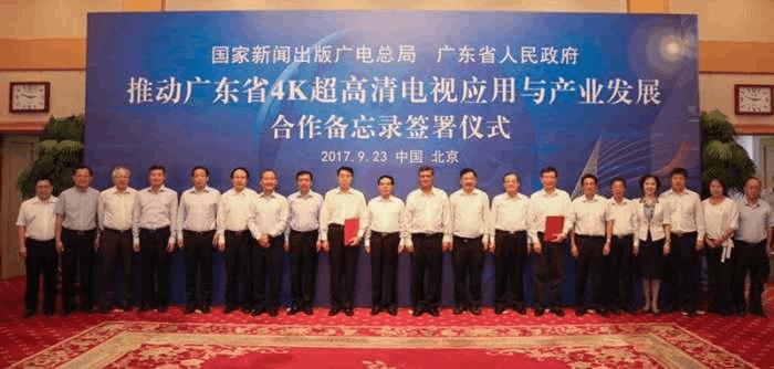 广电总局与广东省政府签署备忘录 发展广东4K产业
