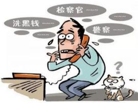 公检法诈骗卷土重来 漳州有人最高被骗99万余元