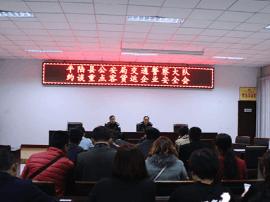 平陆交警召开客货运运输企业负责人约谈会