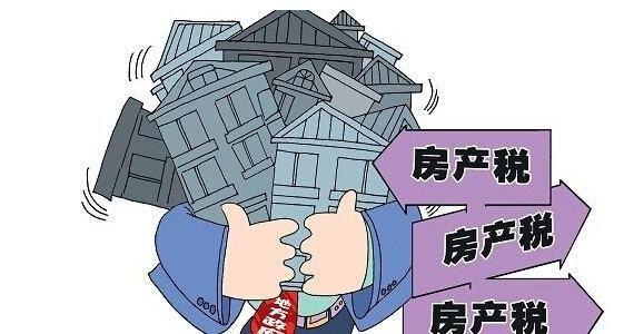 财政部:推进房地产税立法和实施