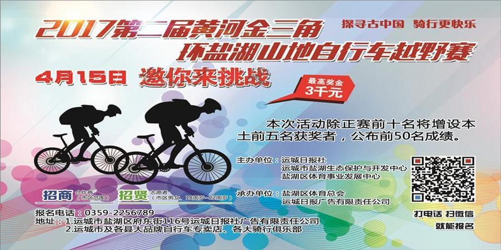 4月15日第二届环湖自行车越野赛小编约你来战