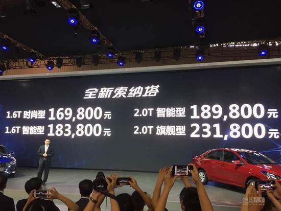 2017成都车展:全新索纳塔售16.98-23.18万