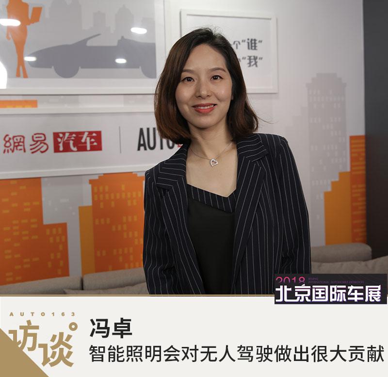 冯卓:智能照明会对无人驾驶做出很大贡献