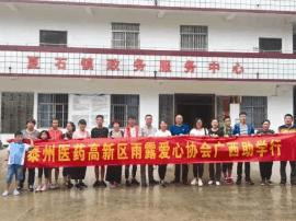 泰州爱心团队远赴广西山区 3年资助116名贫困生