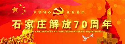 纪念石家庄解放70周年