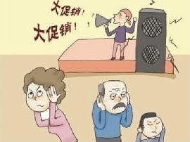 平陆县三商家违法使用高音喇叭揽客遭处罚