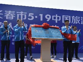 长春市开展中国旅游日宣传活动 让旅游走进生活