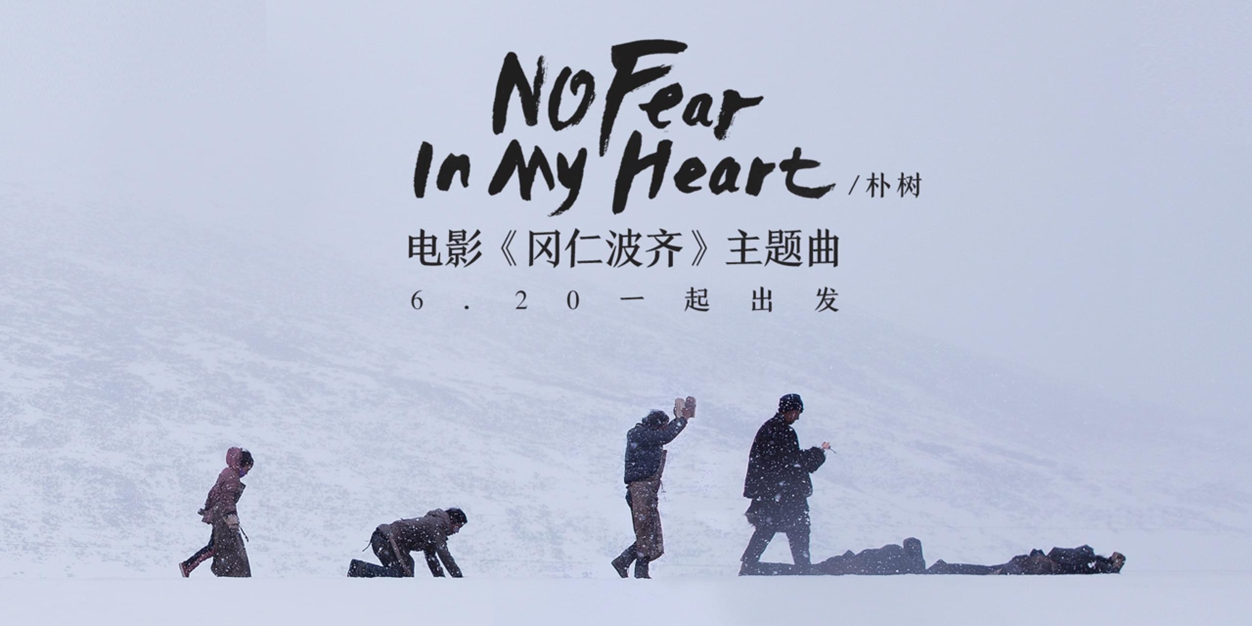 朴树为张杨电影《冈仁波齐》更名新歌。
