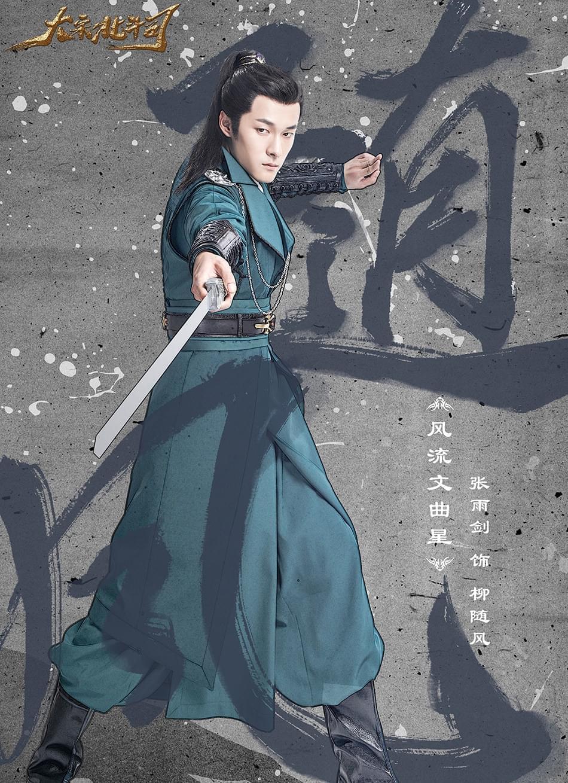 大宋-随风-张雨剑饰