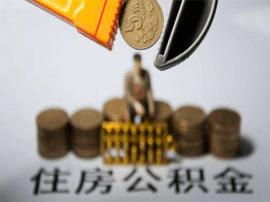 前9月山东省住房公积金贷款同比减10.3%