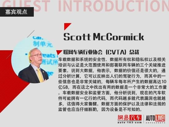 Scott:三大因素推进车联网部署与发展