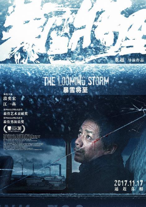 电影《暴雪将至》首曝老年妆揭晓残酷结局