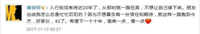 黄晓明感慨入行20年:希望下个十年简单一点慢一点